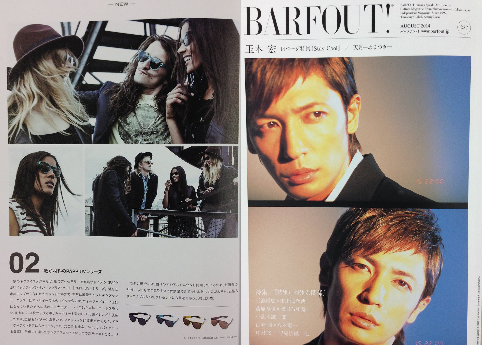 new6barfoutmagJP